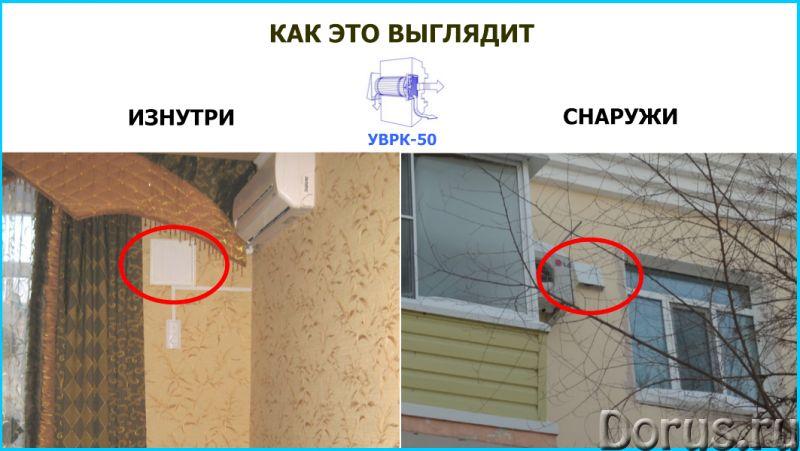 Приточно-вытяжная вентиляция для квартир, частных домов и офисных помещений - Строительные услуги -..., фото 3
