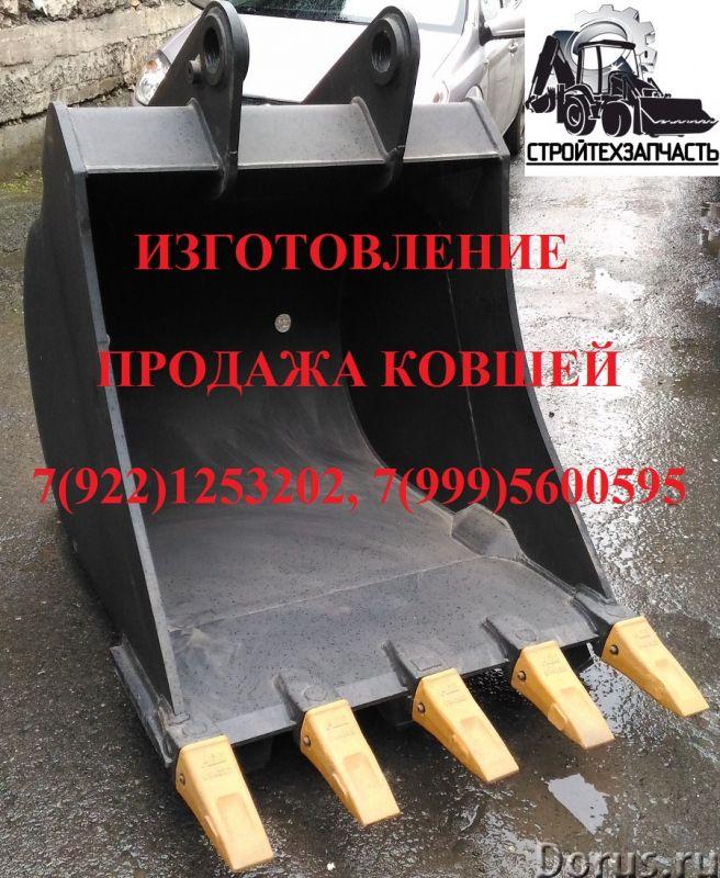 Ковш экскаватора ЕК 18 объемом 0,8 куб в наличии - Запчасти и аксессуары - Продается новый ковш экск..., фото 1